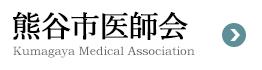 熊谷市医師会